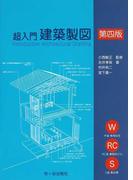 超入門建築製図 第4版
