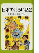 日本のわらい話 図書館版 2 (日本のわらい話・おばけ話)