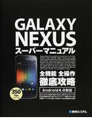 GALAXY NEXUSスーパーマニュアル 350 Tips 全機能全操作徹底攻略