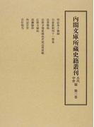 内閣文庫所藏史籍叢刊 影印 古代中世篇第3巻 明法条々勘録 公家新制四十一箇条他