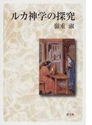 ルカ神学の探究 (関西学院大学研究叢書)