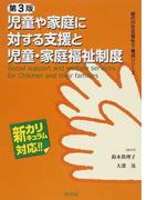 児童や家庭に対する支援と児童・家庭福祉制度 新カリキュラム対応 第3版 (現代の社会福祉士養成シリーズ)