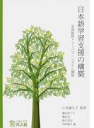 日本語学習支援の構築 言語教育・コーパス・システム開発