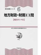 地方財政・財務101問 (頻出ランク付・昇任試験シリーズ)