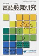 言語聴覚研究 Vol.9No.1(2012)
