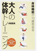 大人の体幹トレーニング 身体機能が10歳若返る コンディショニング系&筋力系トレーニング