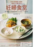 妊婦食堂 現代妊婦さんの低栄養を解決する「定食」レシピBOOK 日本初!産科医師・助産師・栄養士が一緒に考えた