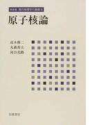 現代物理学の基礎 新装版 9 原子核論