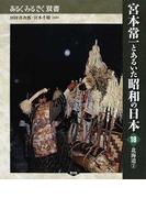 宮本常一とあるいた昭和の日本 18 北海道 2 (あるくみるきく双書)