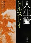 人生論 改版 (新潮文庫)