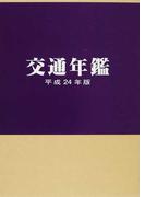 交通年鑑 平成24年版