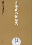 和歌山の部落史 史料編近現代2