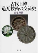 古代日韓造瓦技術の交流史