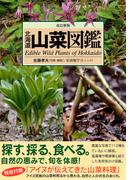 北海道山菜図鑑 改訂新版