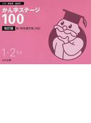 かん字ステージ100 小中一貫教育国語科 改訂版 1・2年生