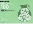 漢字ステージ100 小中一貫教育国語科 改訂版 3・4年生