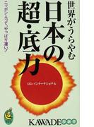 世界がうらやむ日本の超・底力 ニッポン人って、やっぱり凄い! (KAWADE夢新書)