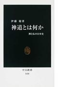 神道とは何か 神と仏の日本史 (中公新書)(中公新書)