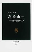 高橋由一 日本洋画の父 (中公新書)(中公新書)