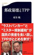 郵政崩壊とTPP (文春新書)(文春新書)