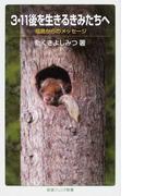 3・11後を生きるきみたちへ 福島からのメッセージ (岩波ジュニア新書)(岩波ジュニア新書)