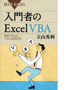 入門者のExcel VBA 初めての人にベストな学び方 (ブルーバックス)(ブルー・バックス)