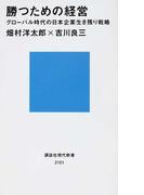 勝つための経営 グローバル時代の日本企業生き残り戦略 (講談社現代新書)(講談社現代新書)