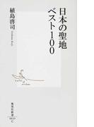 日本の聖地ベスト100 (集英社新書)(集英社新書)
