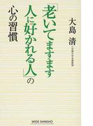 「老いてますます人に好かれる人」の心の習慣 (WIDE SHINSHO)(ワイド新書)