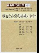 体系現代会計学 第9巻 政府と非営利組織の会計