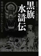 黒旗水滸伝 大正地獄篇 新装版 3