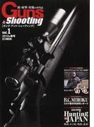 ガンズ・アンド・シューティング 銃・射撃・狩猟の専門誌 Vol.1(2012年春号) (ホビージャパンMOOK)
