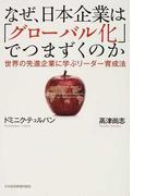 なぜ、日本企業は「グローバル化」でつまずくのか 世界の先進企業に学ぶリーダー育成法