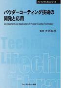 パウダーコーティング技術の開発と応用 普及版 (CMCテクニカルライブラリー ファインケミカルシリーズ)(ファインケミカルシリーズ)