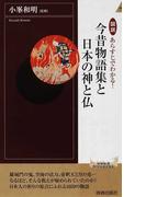 図説あらすじでわかる!今昔物語集と日本の神と仏 (青春新書INTELLIGENCE)(青春新書INTELLIGENCE)