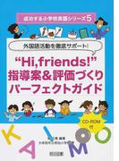 """""""Hi,friends!""""指導案&評価づくりパーフェクトガイド 外国語活動を徹底サポート! (成功する小学校英語シリーズ)"""