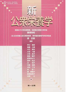 新公衆栄養学 第11版 (DAI−ICHI SHUPPAN TEXTBOOK SERIES)