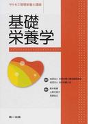 サクセス管理栄養士講座 第2版 6 基礎栄養学