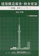 建築構造審査・検査要領 2012年版 実務編 検査マニュアル