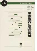 災害復興と居住福祉 (居住福祉研究叢書)