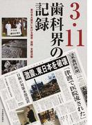 3.11歯科界の記録 東日本大震災における被害・復興・支援活動