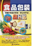 食品包装 包装が食品の安全・安心を守る!