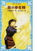 獣の奏者 2 闘蛇編 下 (講談社青い鳥文庫)(講談社青い鳥文庫 )