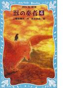 獣の奏者 4 王獣編 下 (講談社青い鳥文庫)(講談社青い鳥文庫 )