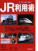 JR利用術 とことん知っ得!!