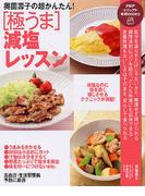 奥薗壽子の超かんたん!〈極うま〉減塩レッスン (PHPビジュアル実用BOOKS)