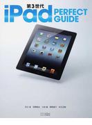 第3世代iPad PERFECT GUIDE (パーフェクトガイドシリーズ)