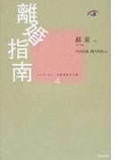 コレクション中国同時代小説 4 離婚指南