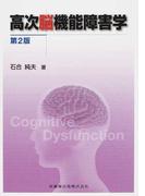 高次脳機能障害学 第2版