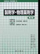 製剤学・物理薬剤学 第2版